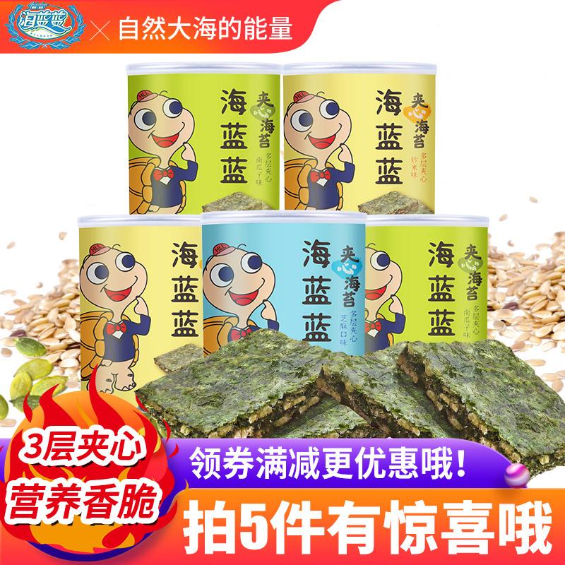 【海蓝蓝】芝麻南瓜子炒米海苔夹心脆儿童即食宝宝孕妇零食40g