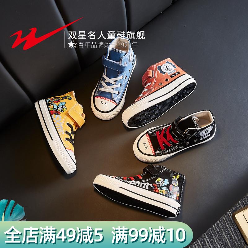 点击查看商品:双星儿童高帮帆布鞋男童鞋子韩版百搭板鞋女童布鞋2020春秋季新款