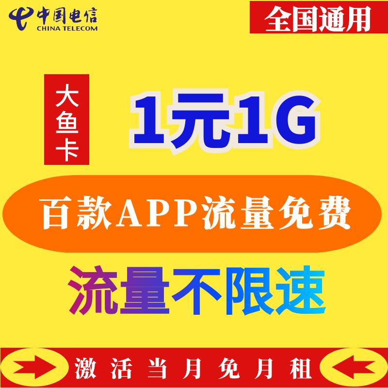 电信纯流量上网卡大鱼卡无限4g手机流量卡电话大王卡不限速