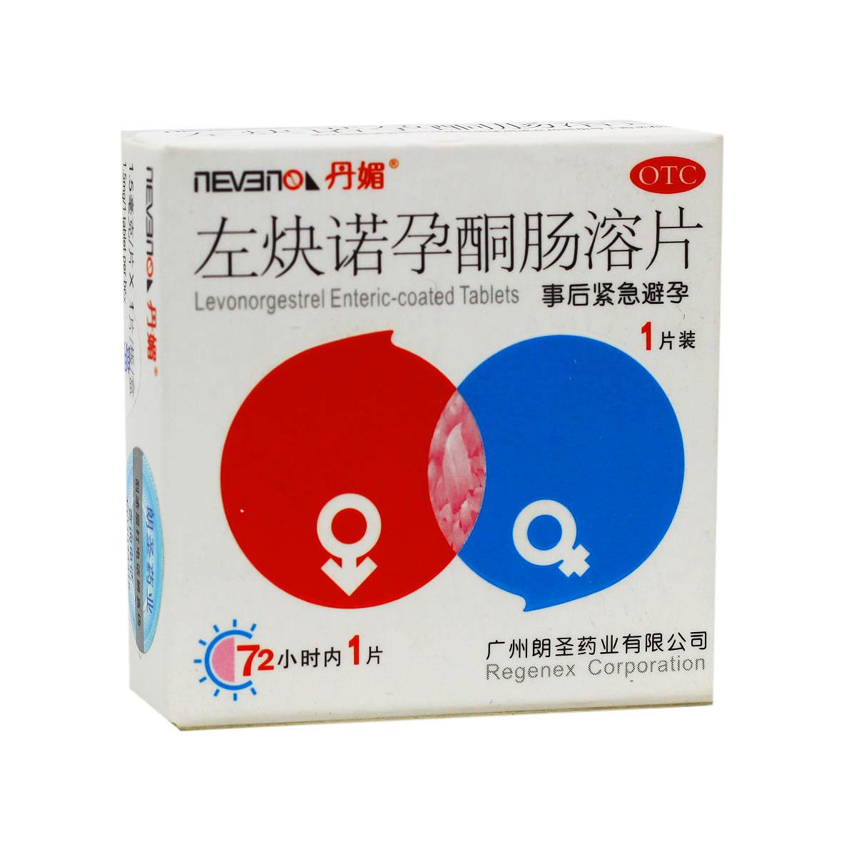[¥39.8]丹媚左炔诺孕酮肠溶片1片/盒避孕药女事后短效避孕药紧急72小时