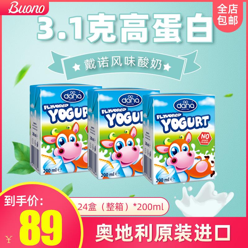 戴诺风味酸奶儿童营养酸酸乳原装进口原味无添加学生奶整箱24盒
