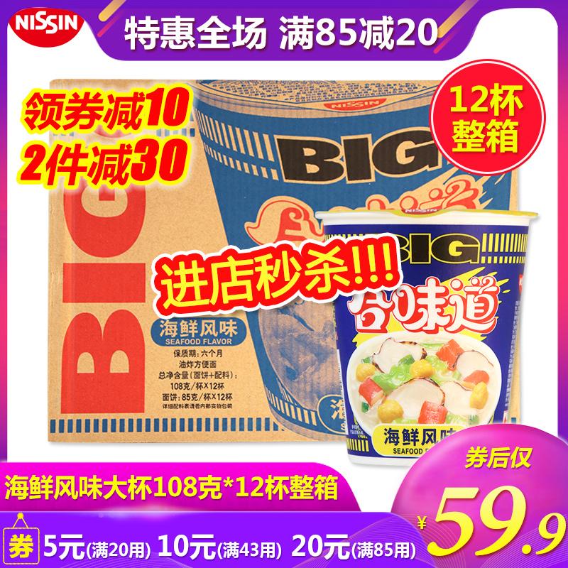 日清合味道方便面BIG杯海鲜风味108g*12大杯桶面速食泡面整箱批发