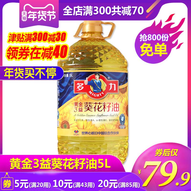 多力黄金3益葵花籽油5L精炼升级版食用油桶装家用厨房烹饪炒菜油图片