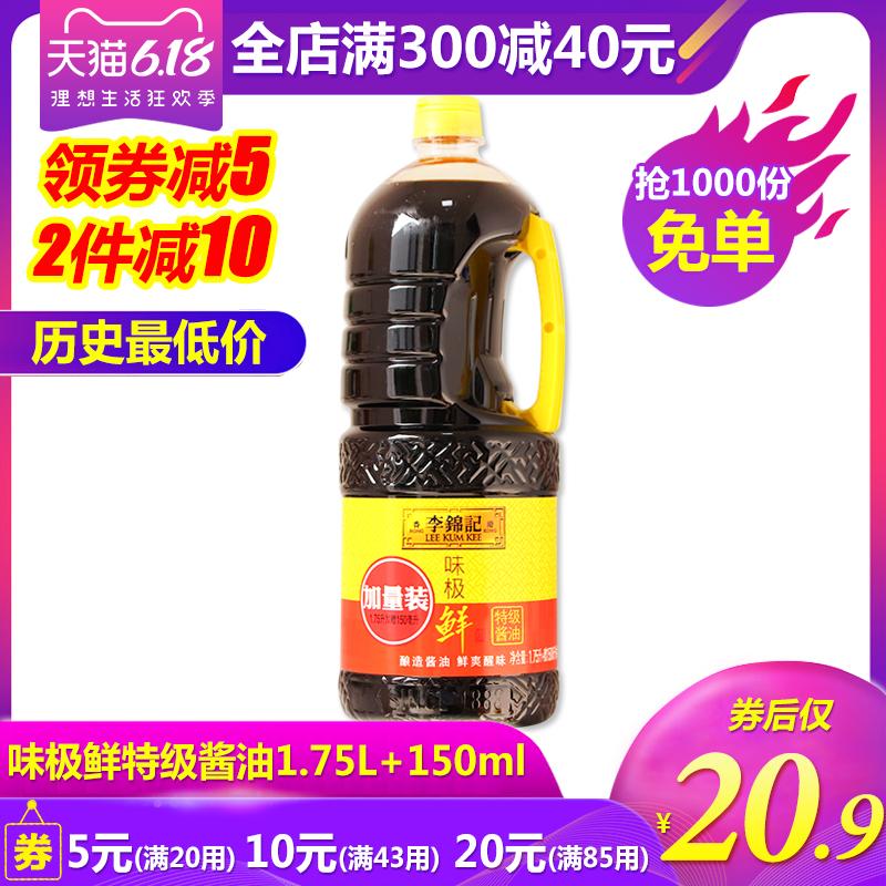 李锦记味极鲜特级酱油1.75L+150ml加量装1.9升凉拌鲜生抽酱油调味