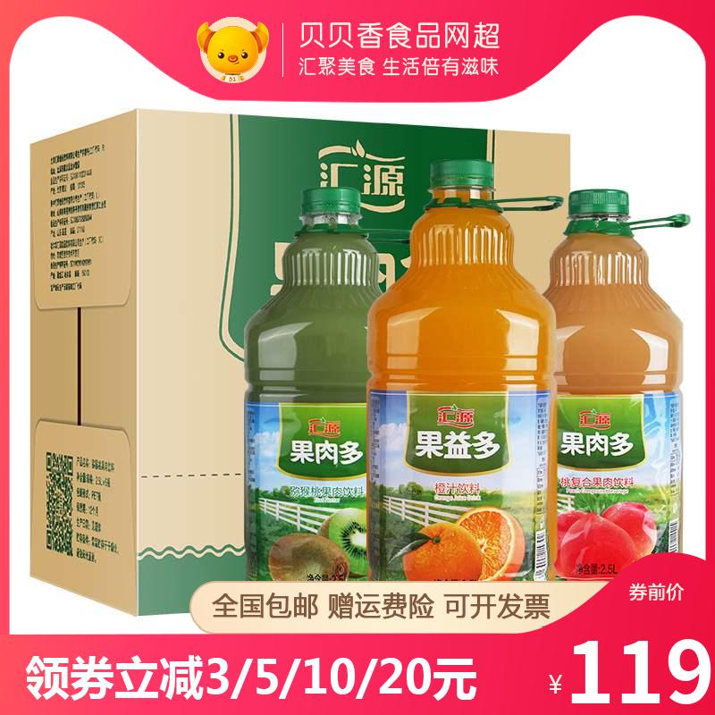 汇源果肉多 橙味桃味猕猴桃味2.5L*6桶 浓缩果汁大瓶饮料纯果蔬汁
