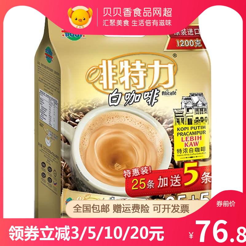 包邮 马来西亚进口 啡特力特浓白咖啡三合一速溶咖啡粉1200g 30条