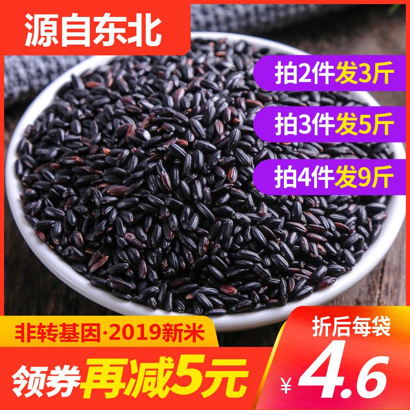 五常黑香米洋井黑米500g五谷杂粮东北大米无染色黑米粥米粗粮