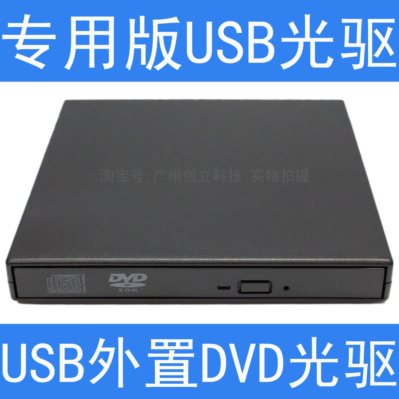。专用版USB外置DVD-ROM光驱 笔记本电脑台式机外接移动DVD光驱