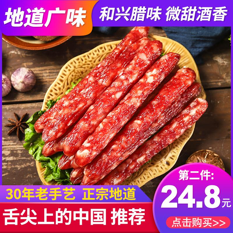 和兴广式腊肠500g*2正宗广东广味香肠煲仔饭广州特产小甜肠甜腊味