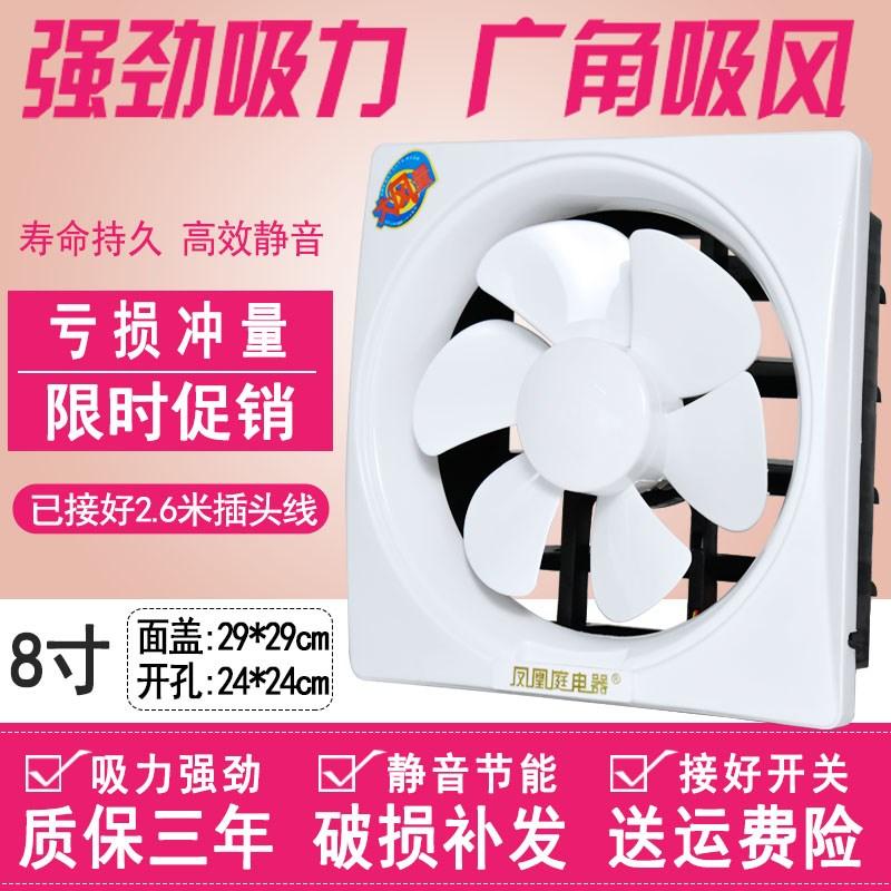 凤凰庭8寸静音卫生间换气扇窗式排风扇家用排气扇强力厨房油烟扇