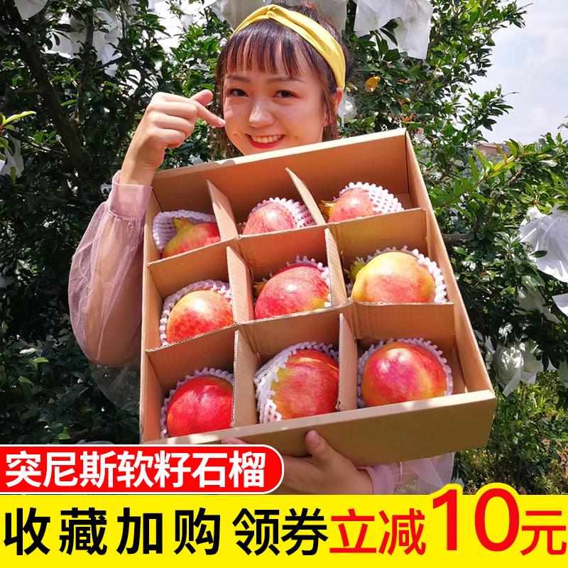 四川会理软籽石榴水果新鲜 突尼斯当季软无籽孕妇石榴带箱5斤现货