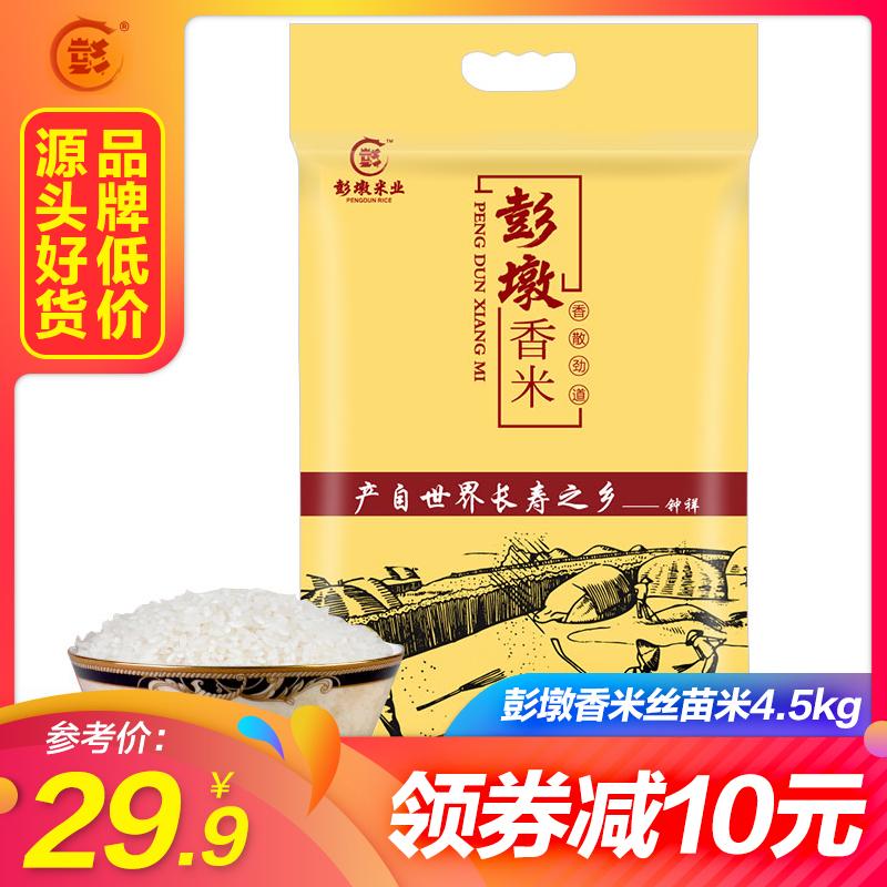 彭墩香米4.5kg 长粒不抛光大米当季新米籼米丝苗米9斤优质香米