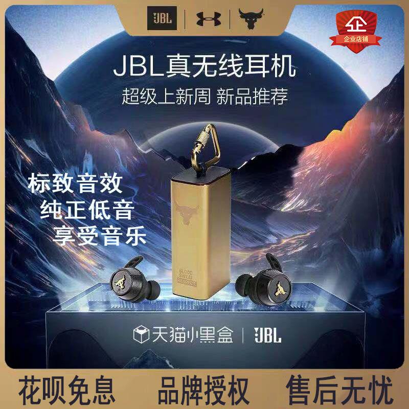 JBLProject Rock强森版安德玛ua flashTWS真无线蓝牙运动牛头耳机
