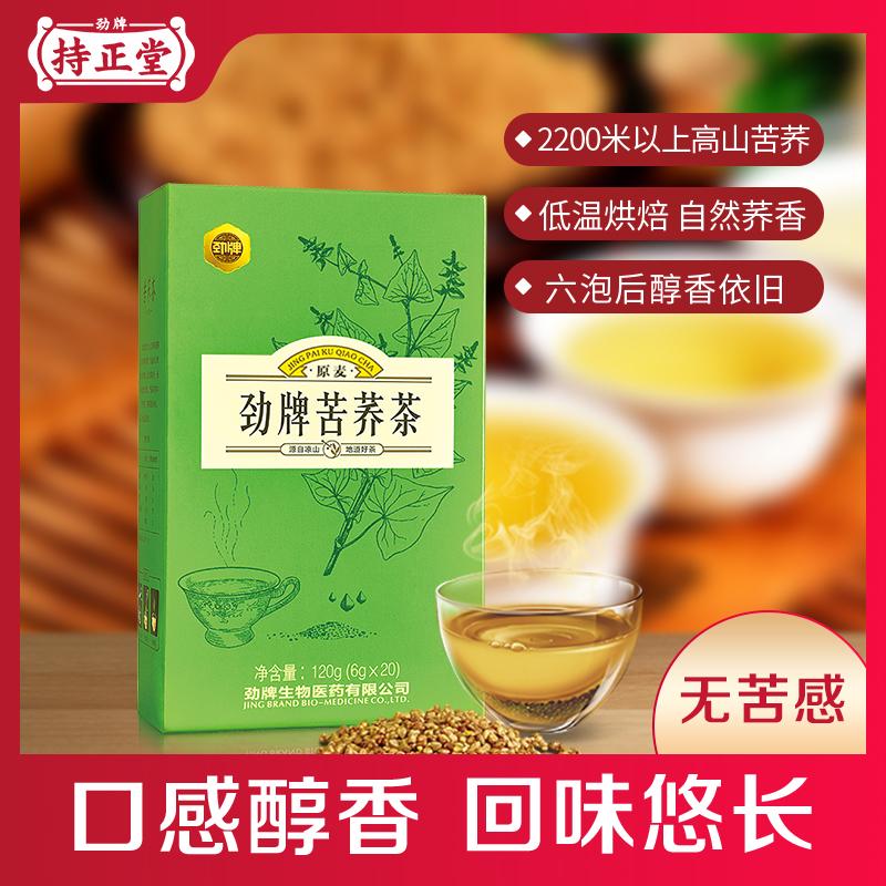 劲牌持正堂药业特级苦荞茶养生茶20袋非红豆薏米茶五宝茶120g