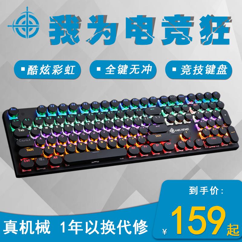 魔炼者MK5竞技机械键盘青轴108复古圆键游戏吃鸡办公家用键鼠套装