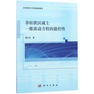 中國代購|中國批發-ibuy99|������������������������������������������������������|非柱状区域上一维波动方程的能控性:崔立芝 著 大中专理科数理化 大中专 科学出版社