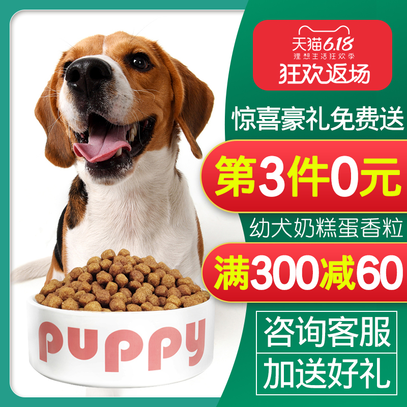 御邦狗粮通用型奶糕5斤2.5公斤拉布拉多比熊泰迪幼犬成犬大中小型