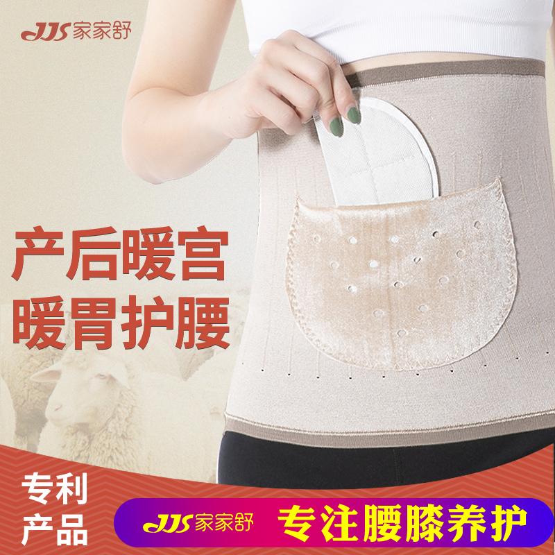 护腰带保暖女护肚子夏季空调防寒暖宫带男腰部暖腰带护胃神器腰围