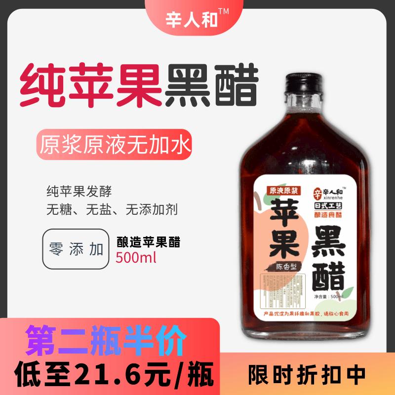 辛人和原浆无糖型苹果醋原醋发酵型山西水果醋浓缩纯苹果醋零添加