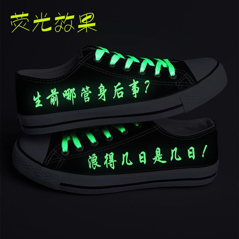 帆布鞋男低帮男士布鞋韩版潮流男女情侣学生鬼步鞋荧光鞋夜光鞋子