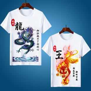 中国风百家姓T恤李张陈定制姓氏龙虎体恤衫短袖t衣服个性男装夏季