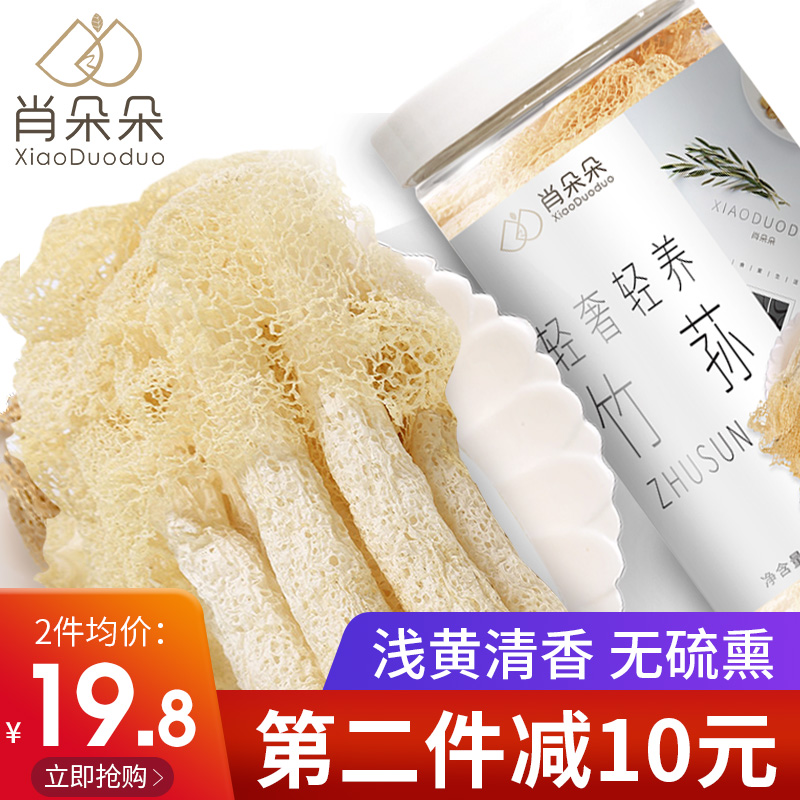 肖朵朵竹荪干货35g/罐古田竹荪 竹笙干货特产