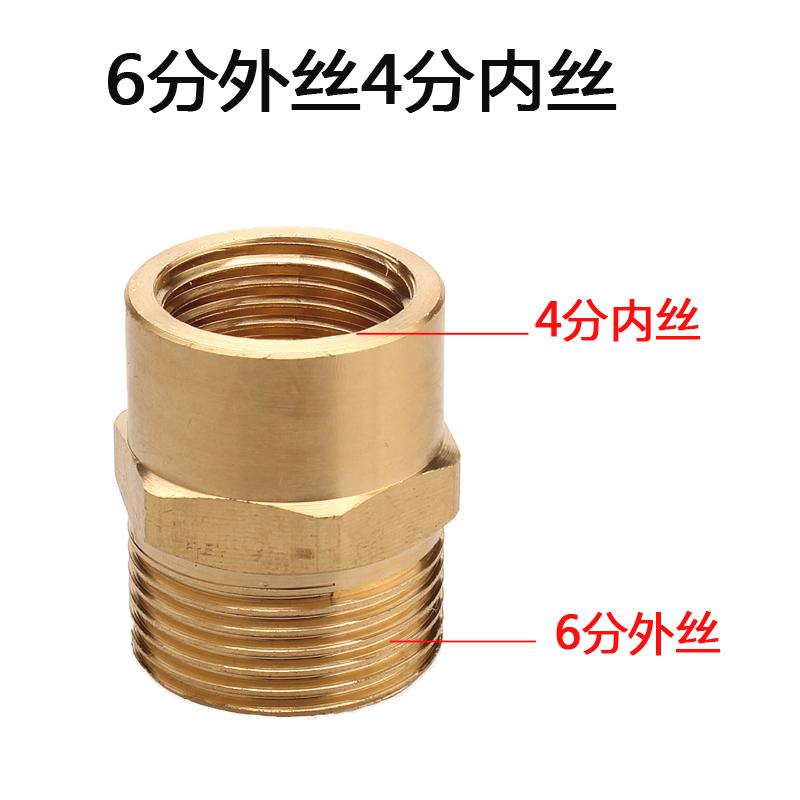 6分内丝转4分外丝接头全铜变径六分转四分转换异径20mm转25mm接头
