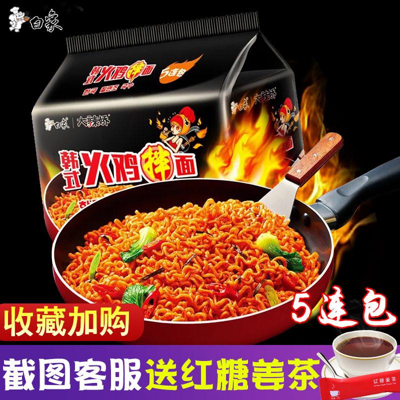 白象火鸡面112g*5袋国产组合装方便面韩国风味网红拌面速食超辣