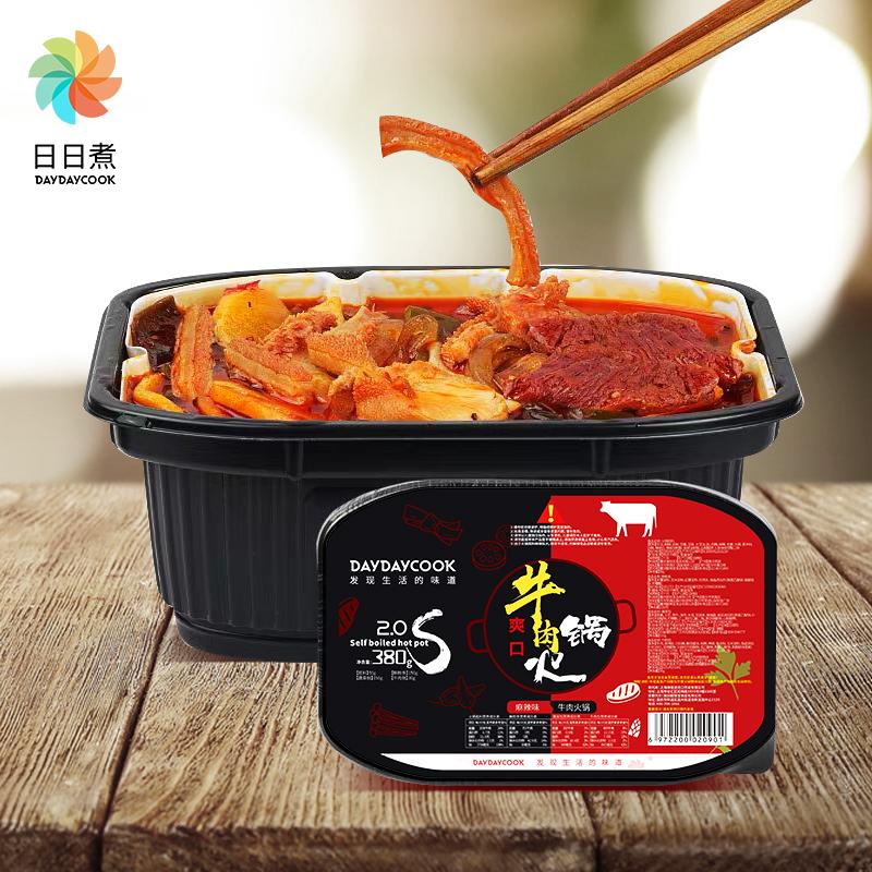 日日煮重庆网红麻辣自热自煮小火锅方便携懒人速食火锅方便食品