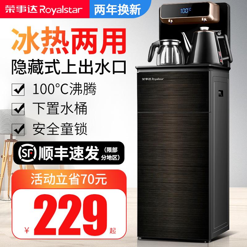 荣事达饮水机家用立式冷热下置水桶全自动上水小型桶装水茶吧机优惠券