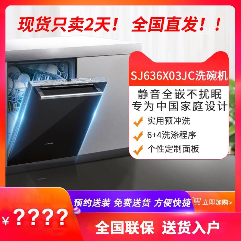 SIEMENS/西门子SJ636X03JC/X00JC/X01JC/X02JC全嵌入式洗碗机13套
