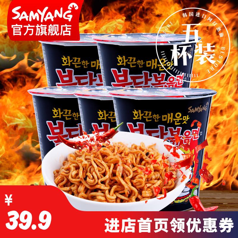 韩国进口三养火鸡面网红方便面巨辣鸡肉味拌面杯面 速食泡面70g*5
