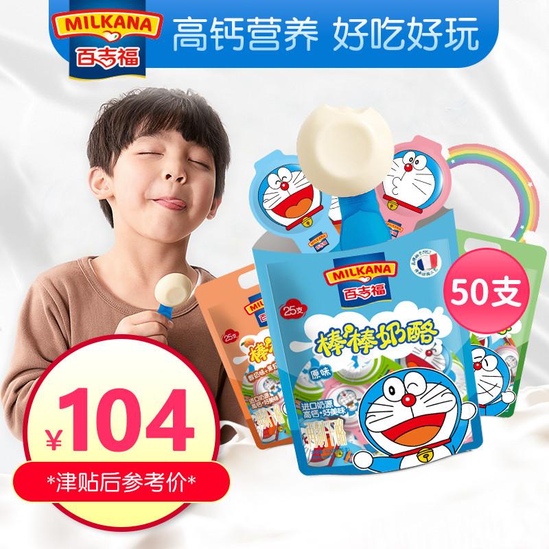 百吉福棒棒奶酪50支 500g*2袋高钙乳酪棒健康营养宝宝儿童辅零食