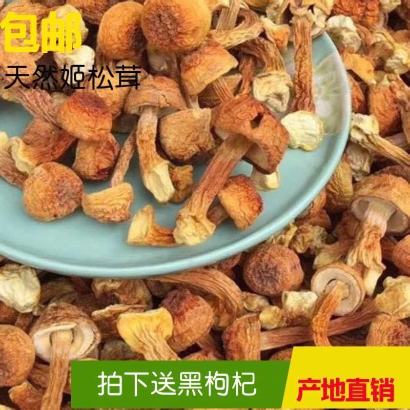 特级姬松茸干货买二送50克枸杞新货无硫巴西菇 短腿大菇伞松茸菌