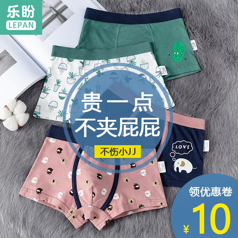 儿童内裤男童纯棉平角裤12中大童100%青少年15岁全棉小孩四角短裤