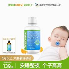 美国莱思纽卡钙镁锌婴幼儿si9补充体钙ai乳铁锌成长液474Ml