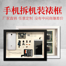 IPhone Apple mobile phone disassembly mounting frame oppo Huawei vivo specimen parts disassembly collection display frame