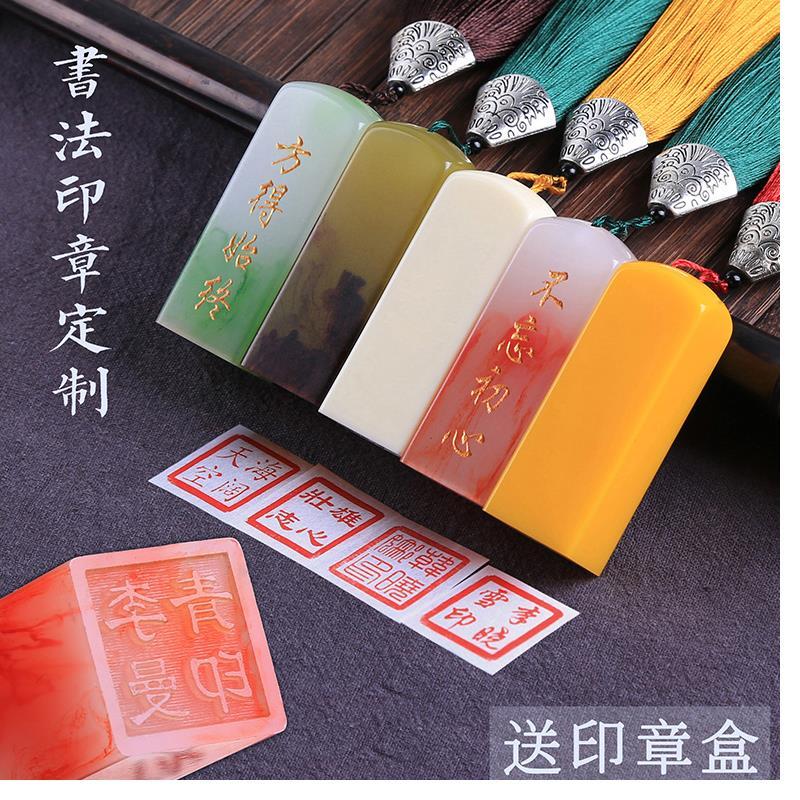 印章定刻古风手工情侣书法定做中国风个人硬笔创意男女生日防石头