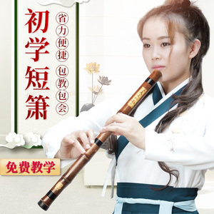 Xiao Musical Beginner Introduction Zizhu Short Flute Professional Refined Forehand and Backhand Eight-hole GF Tuning One Six-hole Hole Flute