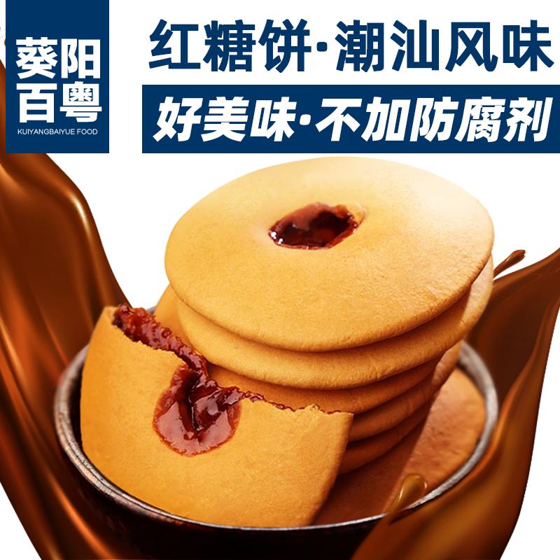 百粤|红糖肚脐饼广东潮汕特产小吃网红零食黑糖双炉饼办公室代餐