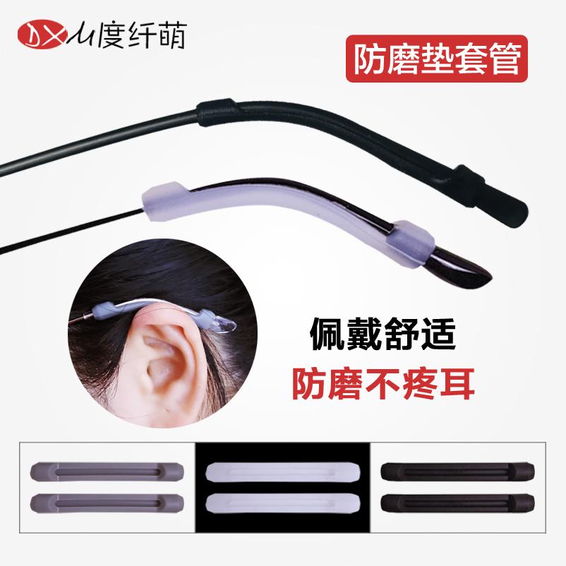 眼镜防滑套防磨防过敏长条套管耳垫眼镜架脚套固定硅胶防滑落耳套