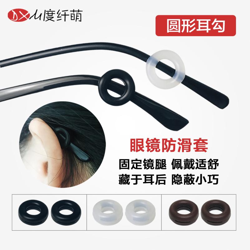眼镜防滑耳勾耳托套管固定眼睛脚套金属细腿成人托防软硅胶防滑套