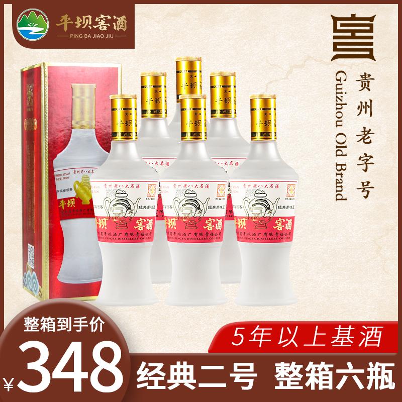 贵州平坝窖酒纯粮食发酵经典2号浓酱兼香型白酒整箱46度八大名酒