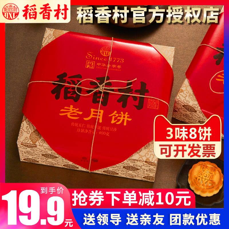 稻香村老月饼400g京式五仁豆沙月饼糕点点心中秋月饼礼盒批发团购