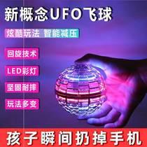 回旋悬浮飞球智能感应魔术飞行球回旋悬浮指尖陀螺魔法飞行球UFO