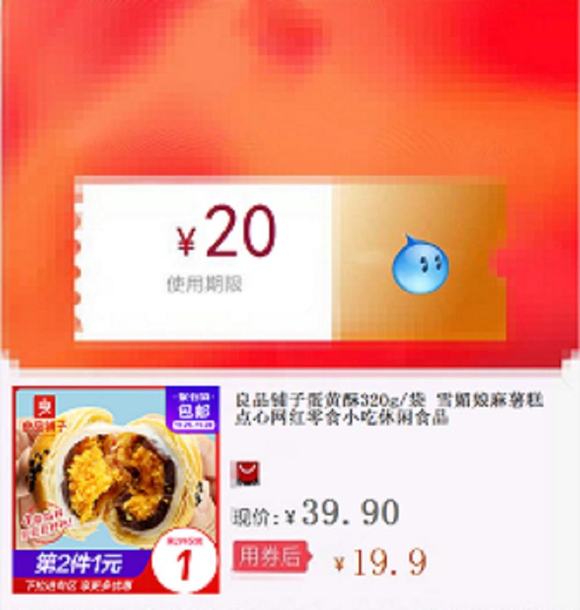良品铺子蛋黄酥320g/袋 雪媚娘麻薯糕点心网红零食小吃休闲食品