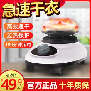 干衣机哄烘干机头烘干器速干衣通家用便携式风干机暖风机主机小型
