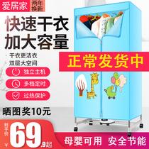 烘乾機家用乾衣機寶寶衣服速乾衣烤哄簡易衣櫃宿舍小型風乾器衣架