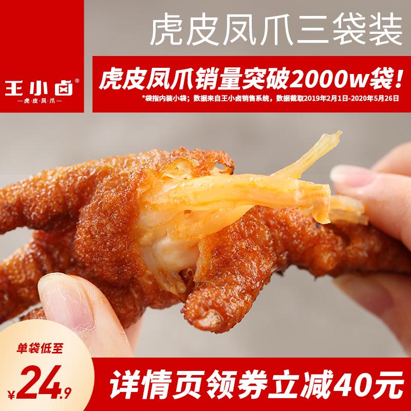 【领40元专属券】王小卤虎皮凤爪网红零食鸡爪各大肉多,一秒脱骨