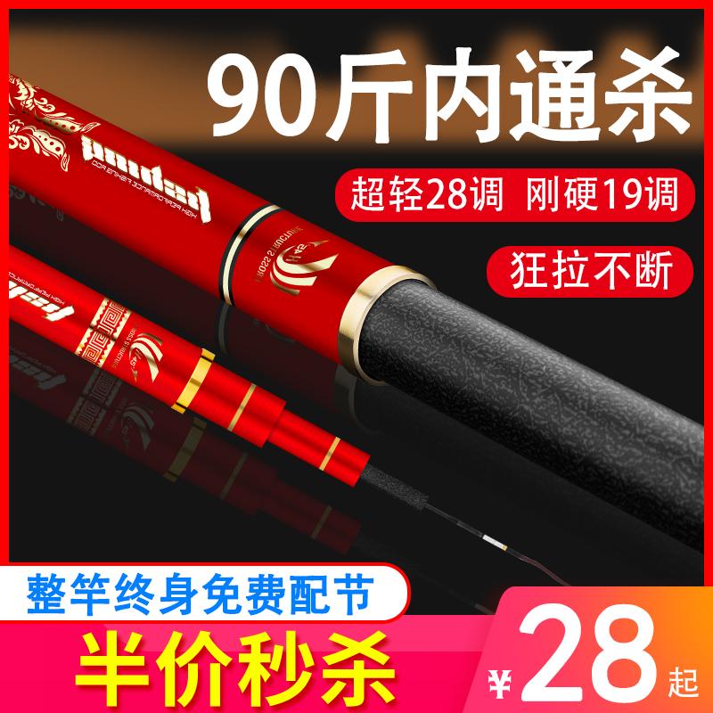 龙缨品牌钓鱼竿手杆超轻超硬19调28调十大名牌五大碳素最的台钓竿